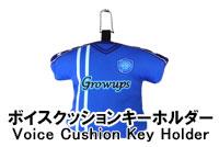 ボイスクッションキーホルダー(Tシャツ型)