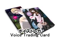 ボイストレーディングカード