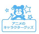 アニメのキャラクターグッズ