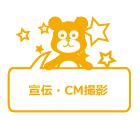 宣伝・CM撮影